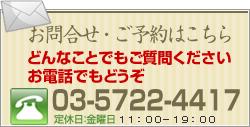 東京の陶芸教室千秋工房 お問い合わせ