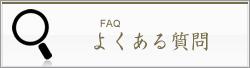 東京の陶芸教室千秋工房 よくある質問