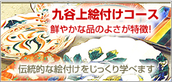 東京の陶芸教室千秋工房 久谷上絵付けコース
