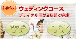 東京の陶芸教室千秋工房 ウェディングコース