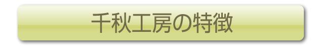 東京の陶芸教室千秋工房 千秋工房の特徴