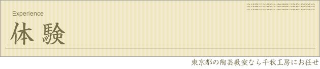 東京の陶芸教室千秋工房 体験