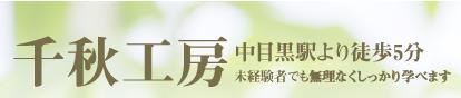 東京の陶芸教室千秋工房