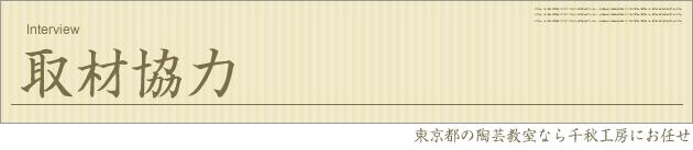 東京の陶芸教室 千秋工房 取材協力