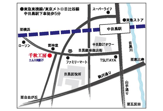 東京の陶芸教室千秋工房 アクセスマップ