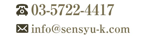 東京の陶芸教室千秋工房 TEL:03-5722-4417
