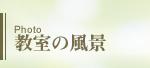 東京の陶芸教室千秋工房 教室の風景