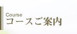 東京の陶芸教室千秋工房 コースご案内