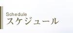 東京の陶芸教室千秋工房 スケジュール