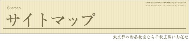 東京の陶芸教室千秋工房 サイトマップ