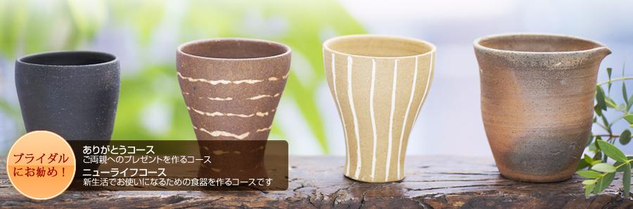 東京の陶芸教室千秋工房 トップイメージ