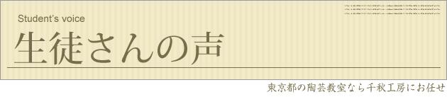 東京の陶芸教室千秋工房 生徒さんの声