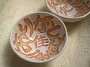 東京の陶芸教室千秋工房 記念品